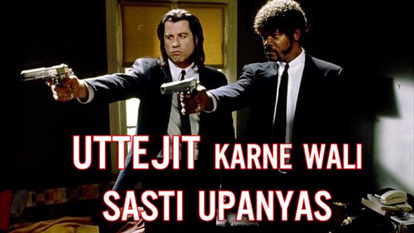 names in hindi