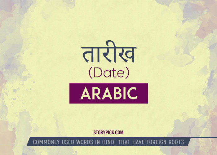 20 Commonly Used Hindi Words You Didn't Know Have Foreign Roots